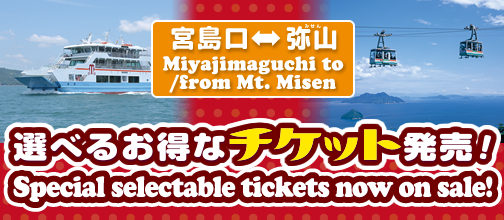 Special selectable tickets now on sale! 選べるお得なチケット